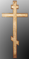 Крест православный восмиконечный