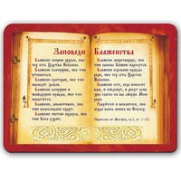 Заповеди блаженства  на магните